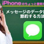 iPhoneの『メッセージ』アプリで画像を送る際に、画像のデータ量を減らす方法【iPhone使い方講座53限目】
