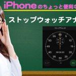 iPhoneのストップウォッチをアナログ表示にする方法【iPhone使い方講座55限目】