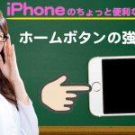 「iPhone 7」「iPhone 7 Plus」のホームボタンの振動設定を変更する方法【iPhone使い方講座54限目】