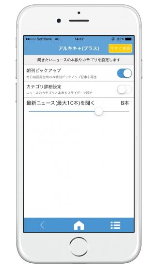 「アルキキ+(プラス)の画面」