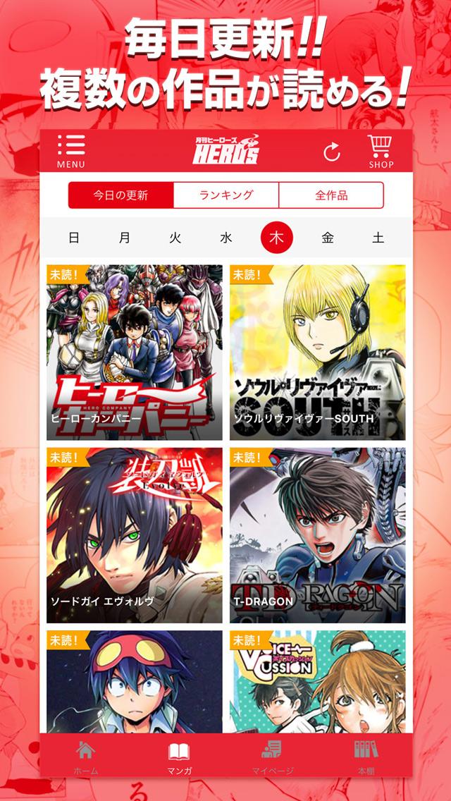 無料漫画アプリ『マンガHERO's』アプリ紹介画像2