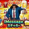 パチスロ「押忍!サラリーマン番長」のiMessageステッカーアプリ『押忍!サラリーマン番長 ステッカーパック』の配信開始