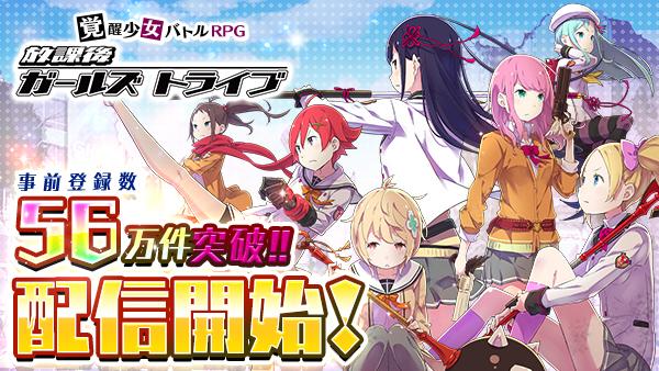 覚醒少女バトルRPG『放課後ガールズトライブ』