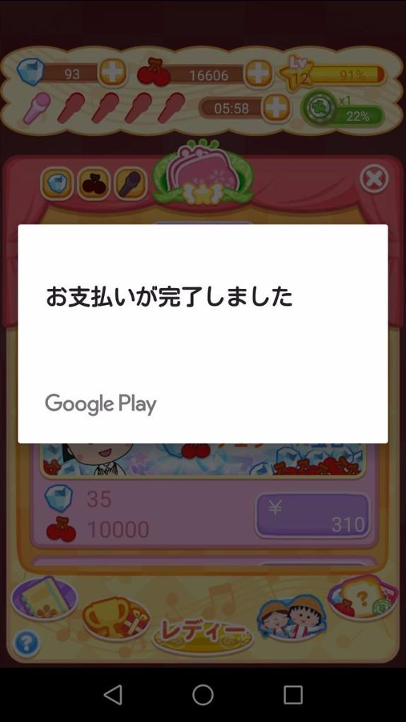 ちびまる子ちゃん Dream Stage16