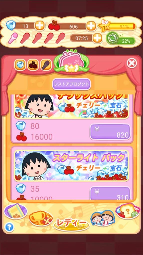ちびまる子ちゃん Dream Stage14