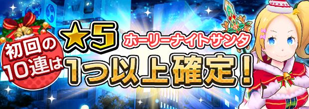 覚醒少女バトルRPG『放課後ガールズトライブ』ガチャイベント