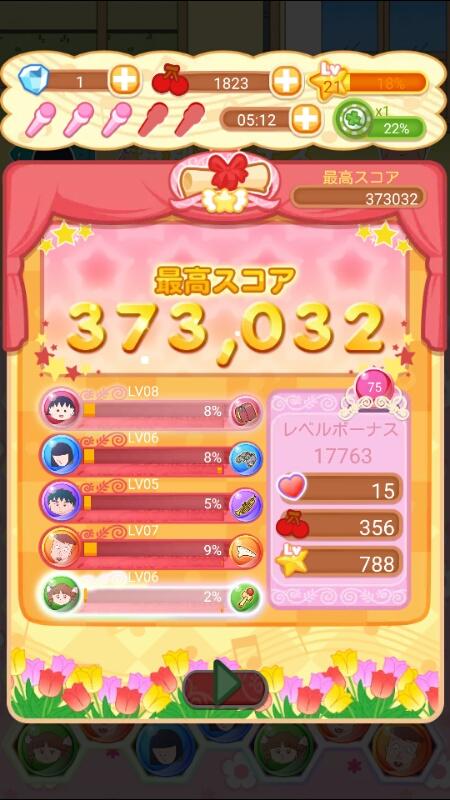 ちびまる子ちゃん Dream Stage20