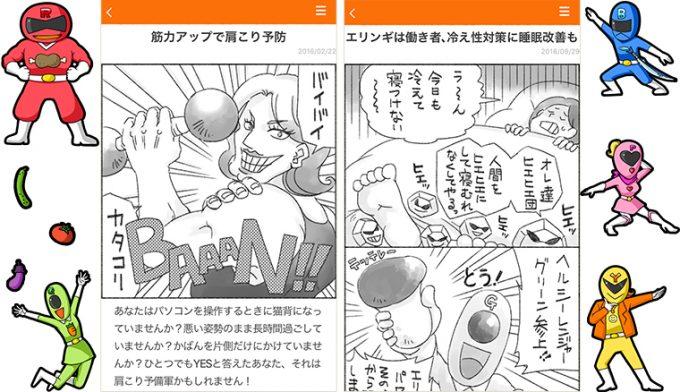 コミックへるしぃ漫画
