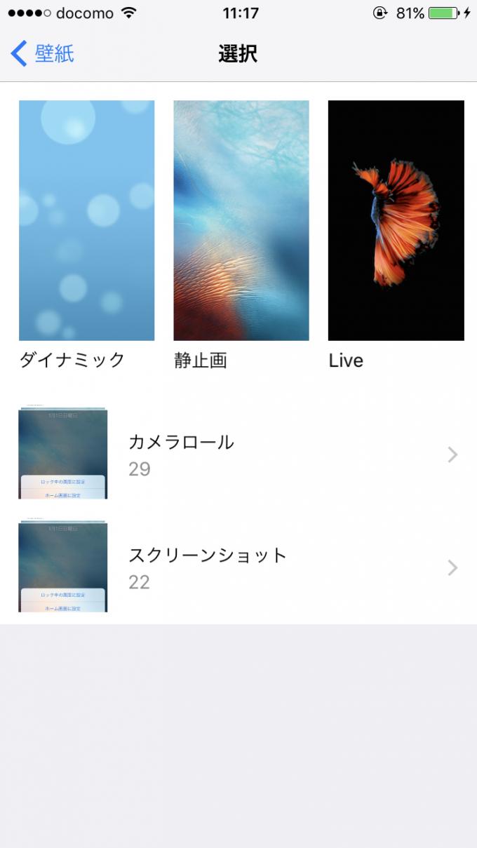 iPhone7壁紙設定方法3