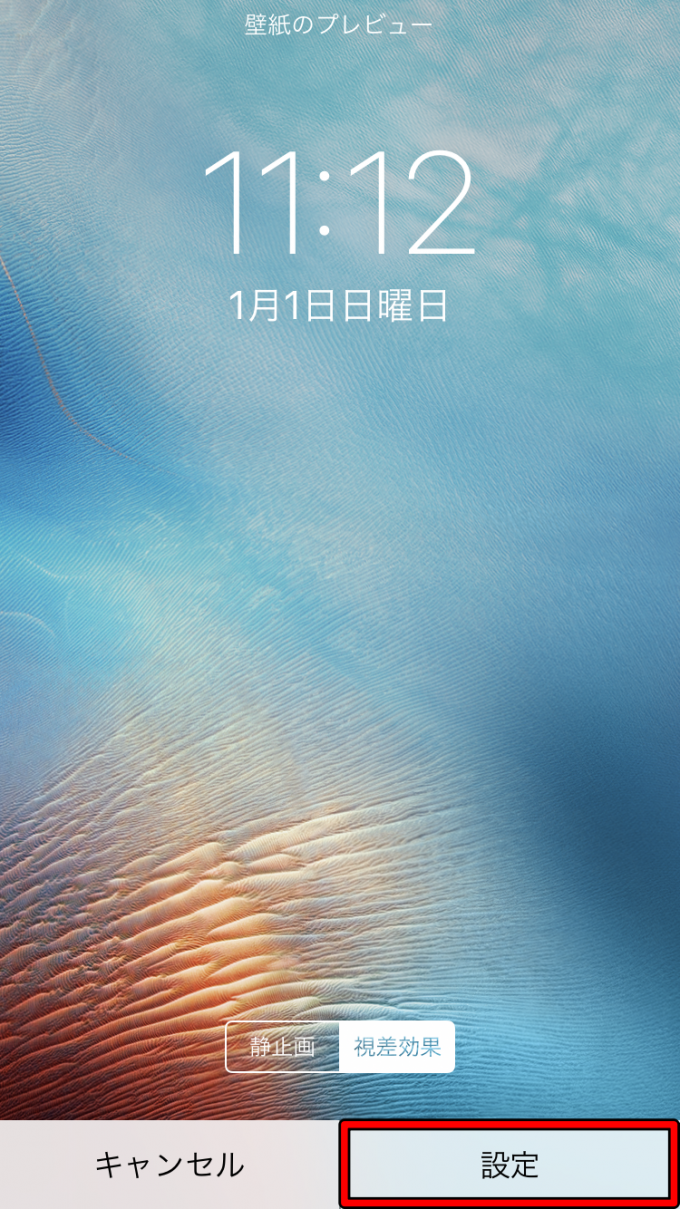 iPhone7壁紙設定方法4