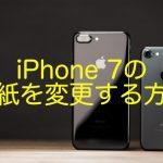 【iPhoneの使い方】iPhone 7のロック画面・ホーム画面の壁紙を変更する方法
