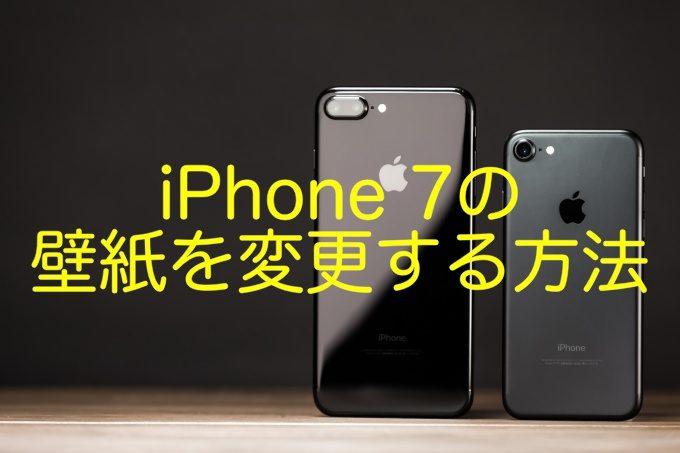 「iPhone 7」でロック画面・ホーム画面の壁紙を変更