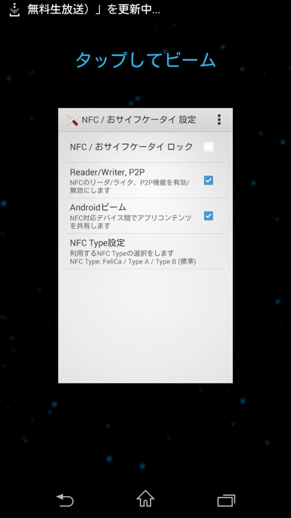 Android Beam画像3