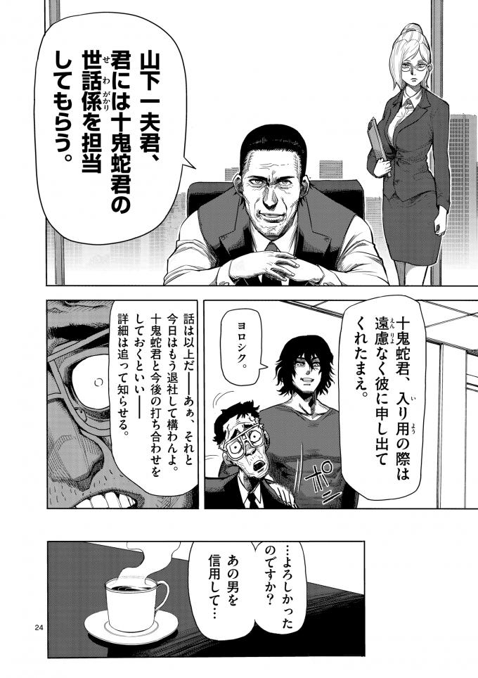ケンガンアシュラ_01巻_074