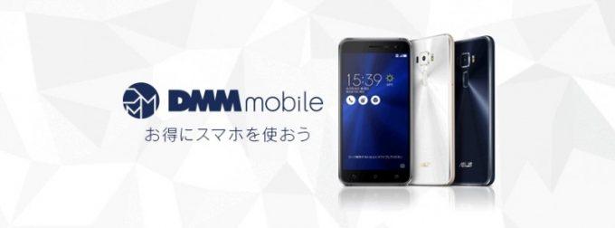 DMM mobileTOP