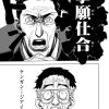 無料漫画アプリ『マンガワン』で読める個性豊かな闘技者たちが熱いバトルを繰り広げる格闘漫画『ケンガンアシュラ』知ってる?