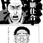 【おすすめ漫画】無料漫画アプリ『マンガワン』で読める個性豊かな闘技者たちが熱いバトルを繰り広げる格闘漫画『ケンガンアシュラ』知ってる?