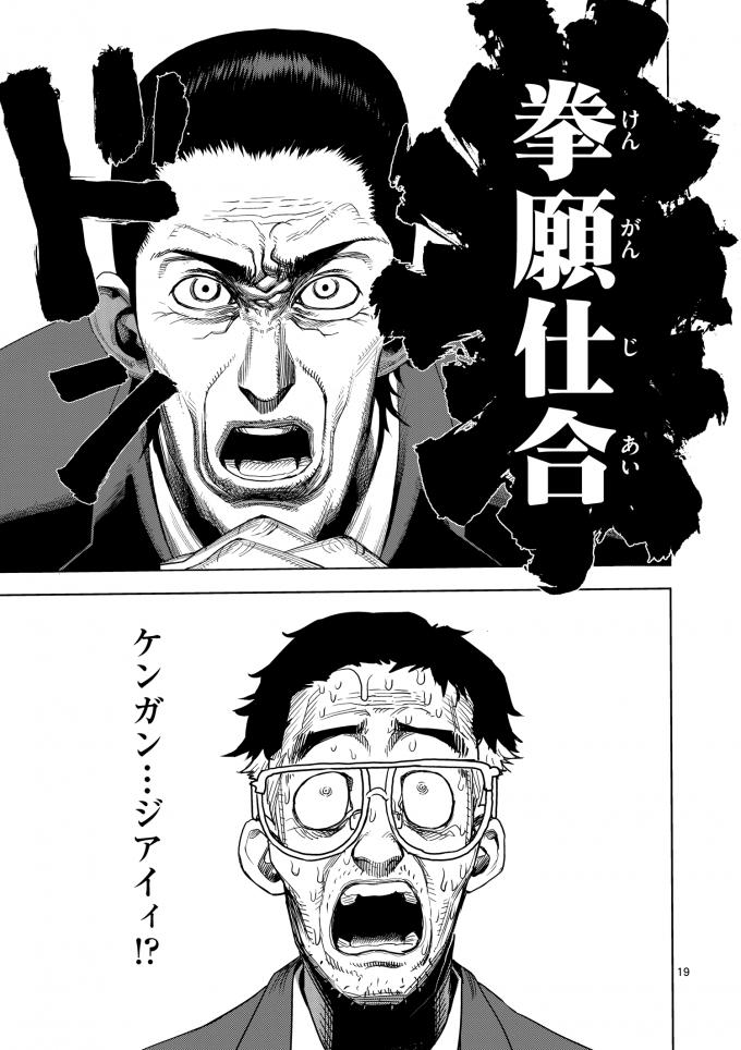 ケンガンアシュラ_01巻_069