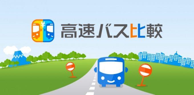 『高速バス比較』TOP