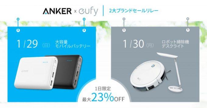 2日間連続セール「Anker x eufy 2大ブランドセールリレー」を開催