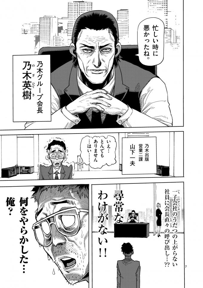 ケンガンアシュラ_01巻_057