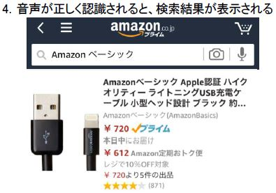 Amazonショッピングアプリ、新機能「音声検索」の使い方1