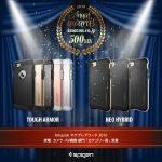Spigen、Amazonマケプレアワード2016受賞を記念してiPhone 7用米軍MIL規格取得ケース「タフ・アーマー」と「ネオ・ハイブリッド」を500円で販売するセールを開催