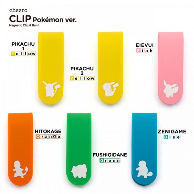 万能クリップ「cheero CLIP Pokémon version」1