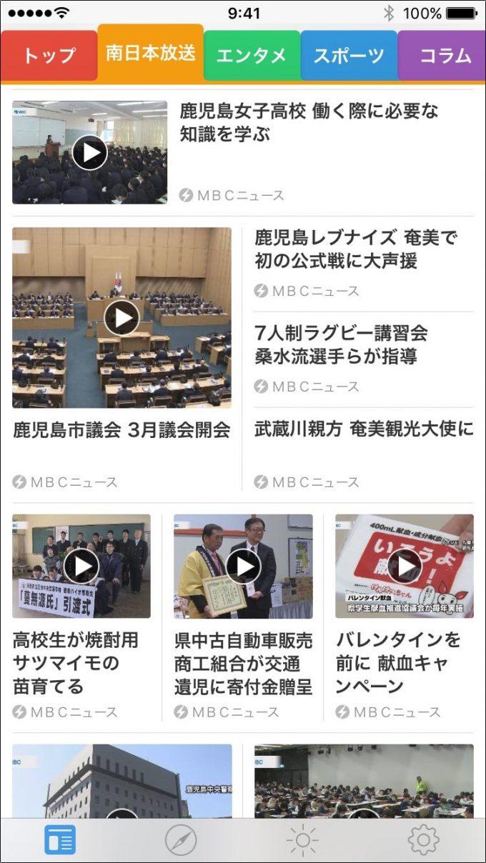 「MBC南日本放送」チャンネルがスタート