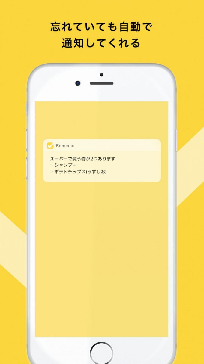 Rememo〜場所で通知する買い忘れ防止メモ〜3