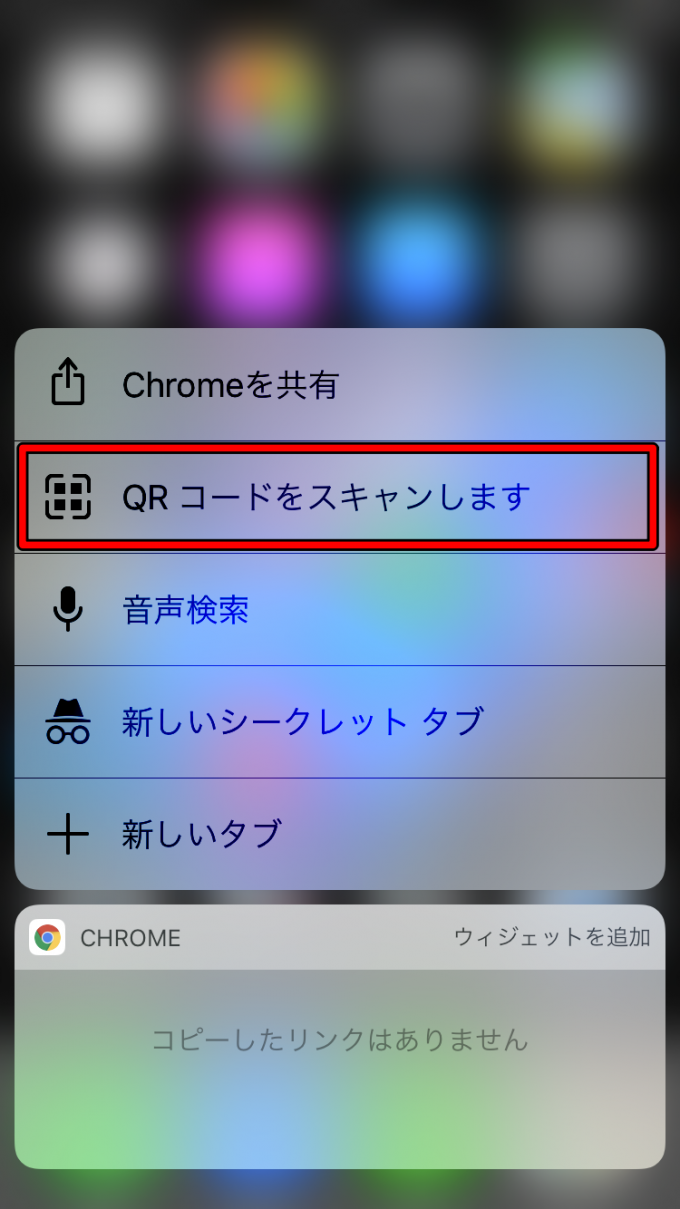 iPhone版『Chrome』3DTouchでQRコード1