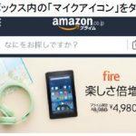 スマホ向け『Amazon ショッピングアプリ』に「音声検索」機能が追加
