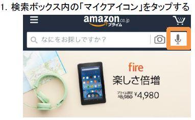 Amazonショッピングアプリ、新機能「音声検索」の使い方2