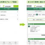 スマホアプリ『三井住友銀行アプリ』に新機能「まとめて振込機能」と「積立目標設定機能」が追加