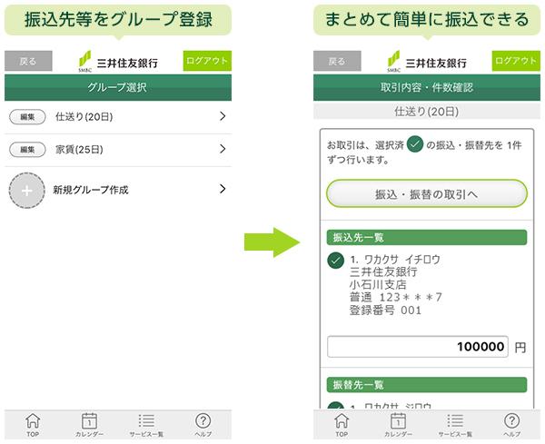 『三井住友銀行アプリ』「まとめて振込機能」