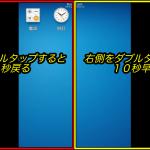 やり方を知っておくととても便利!Android/iOS『YouTube』アプリで10秒巻き戻し/早送りする方法