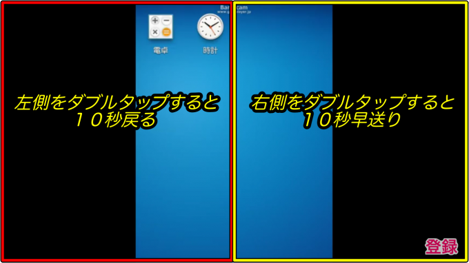 Android・iOS『YouTube』アプリで10秒巻き戻し : 早送りをする方法