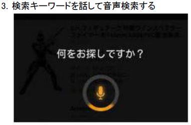 Amazonショッピングアプリ、新機能「音声検索」の使い方3
