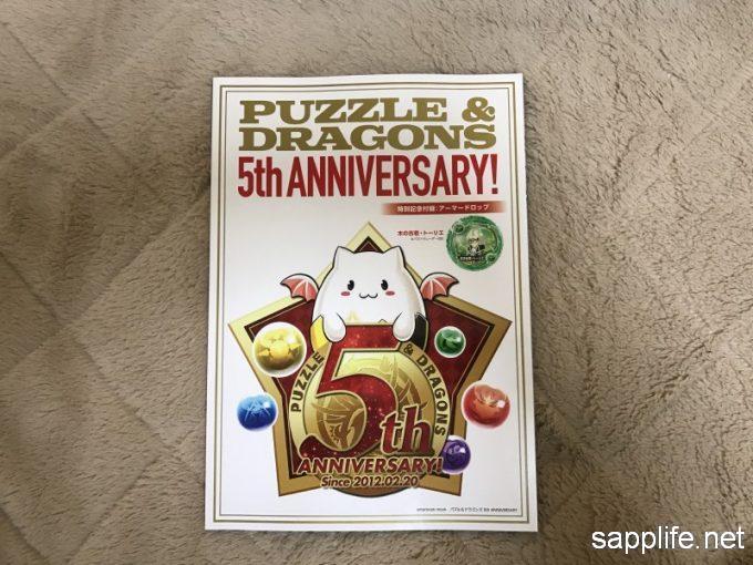 パズル&ドラゴンズ 5th ANNIVERSARY