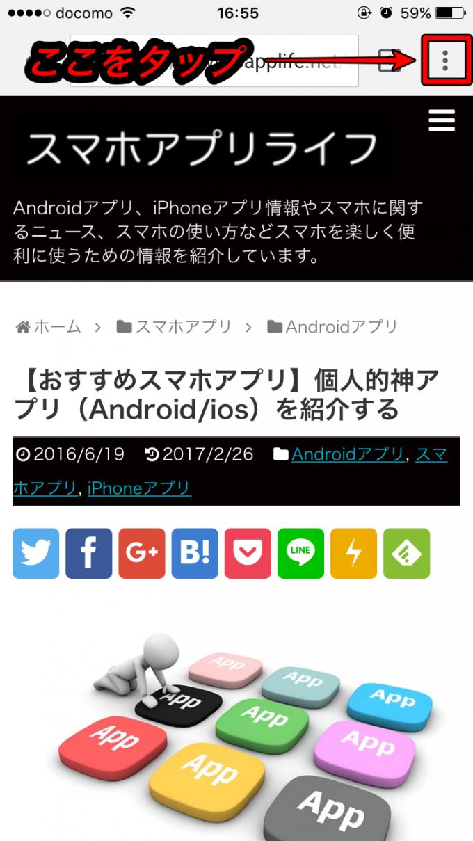 Chromeアプリあとで読む1