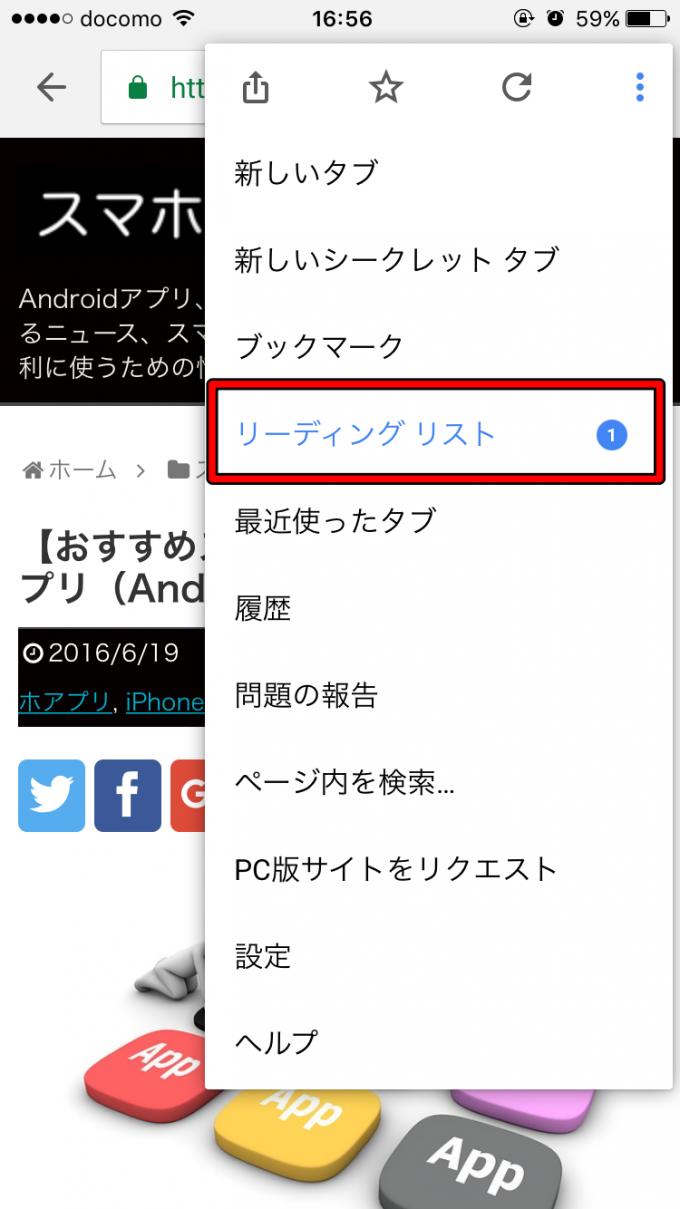Chromeアプリあとで読む5