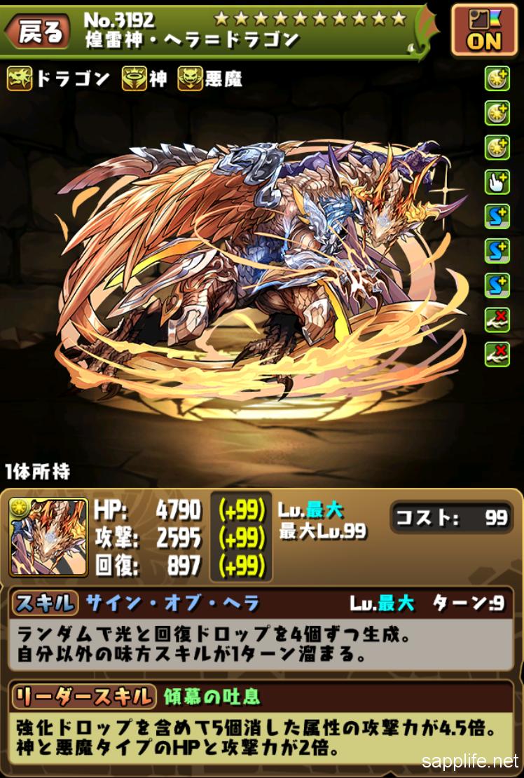 煌雷神・ヘラ=ドラゴンステータス画面レベルMAX+297