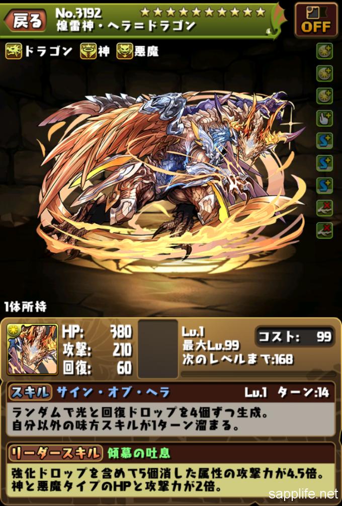煌雷神・ヘラ=ドラゴンステータス画面