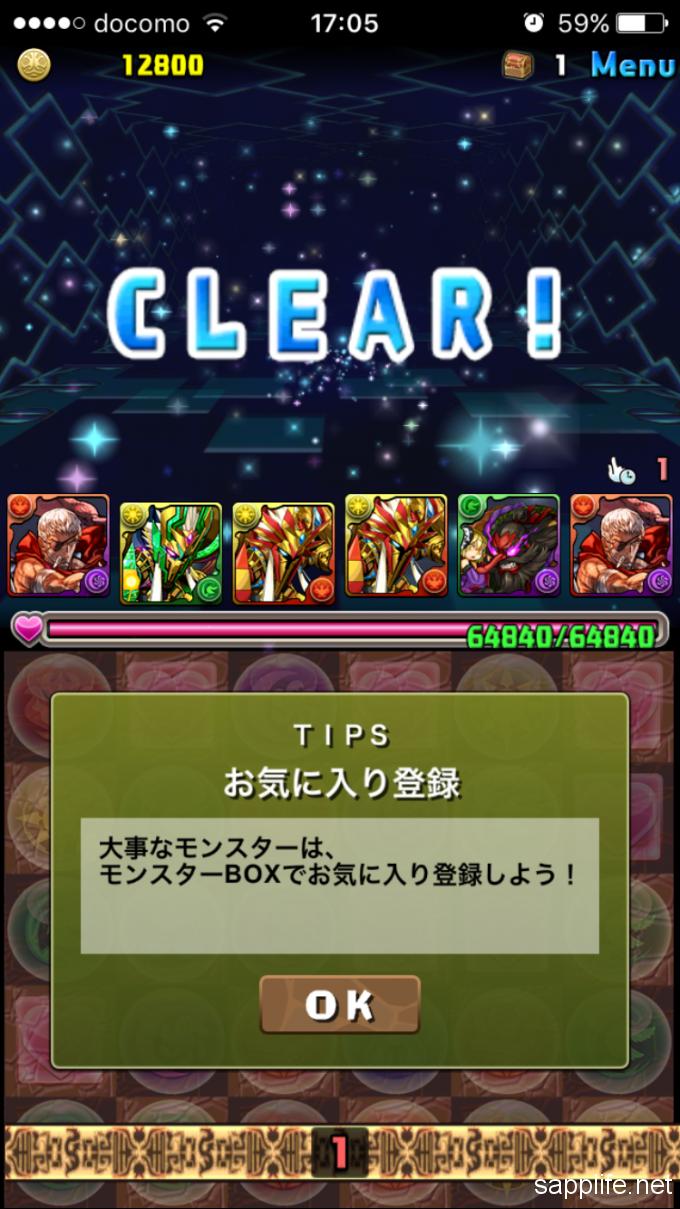 トーリエ降臨6