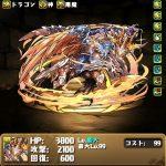 【パズドラ】光ヘラドラゴン「煌雷神・ヘラ=ドラゴン」のステータス画面が公開