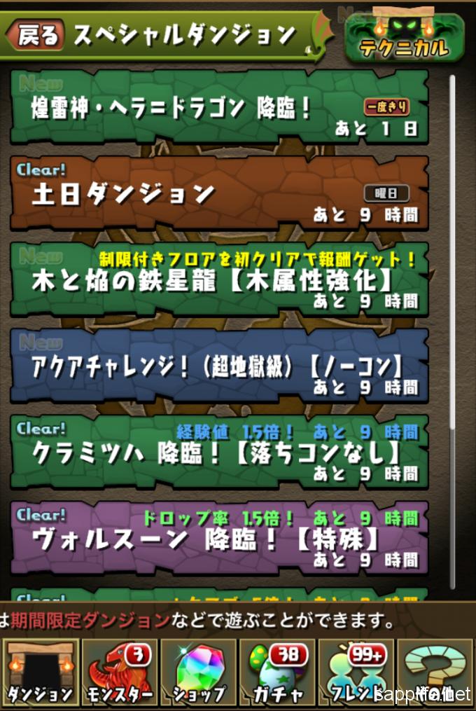 煌雷神・ヘラ=ドラゴン降臨!2