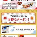 クーポンの配信や事前に順番待ち予約などができるかっぱ寿司公式スマホアプリ『かっぱ寿司アプリ』の配信開始