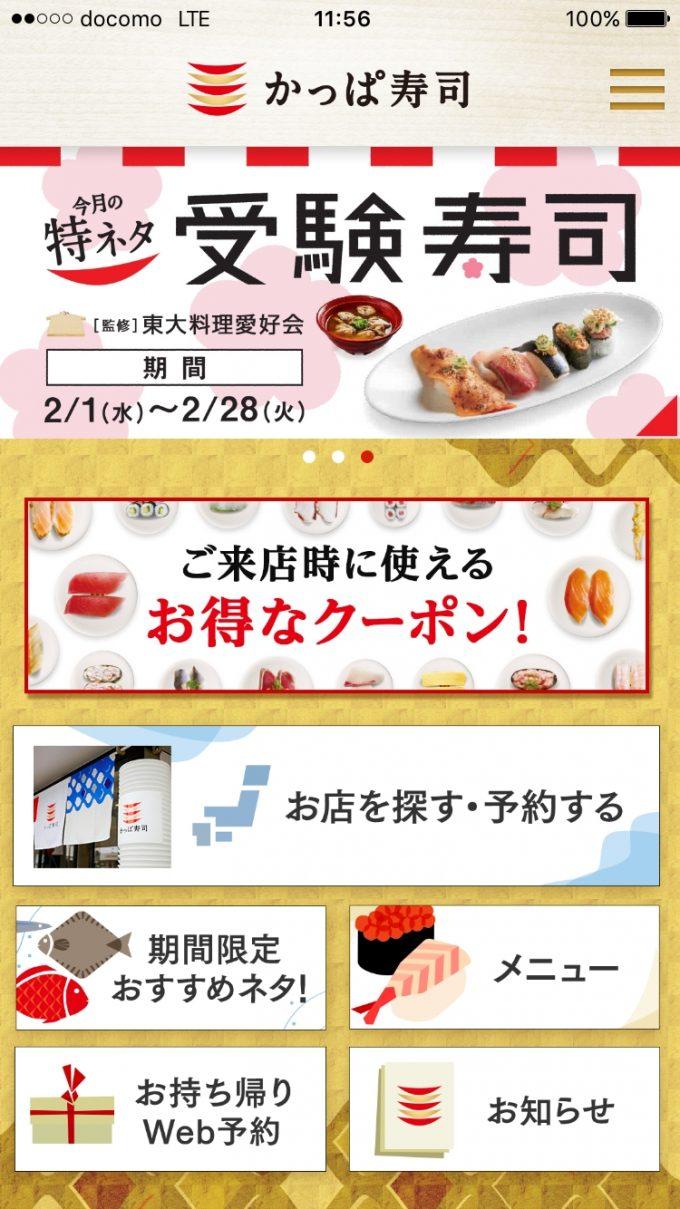 「かっぱ寿司アプリ」