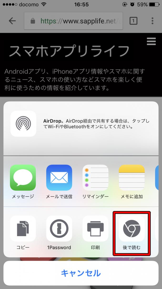 Chromeアプリあとで読む3