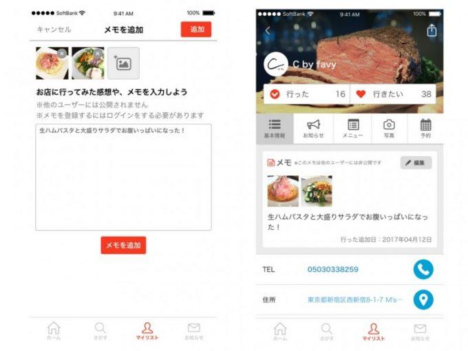 favy[ファビー] 飲食店・レストラン・グルメ情報マガジン2